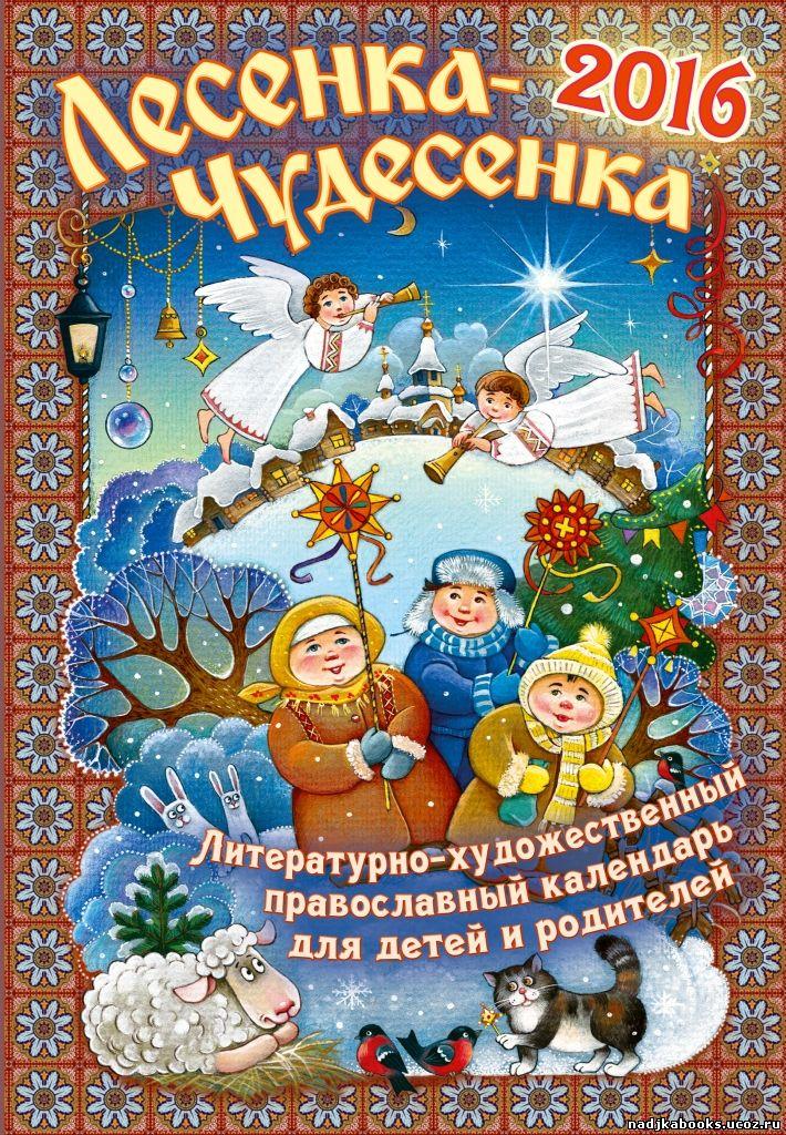 Православные календари на 2016 год.